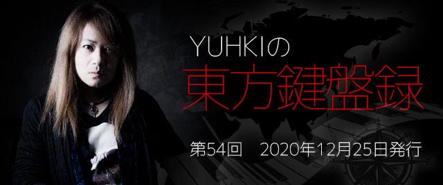 YUHKIの東方鍵盤録 第54回