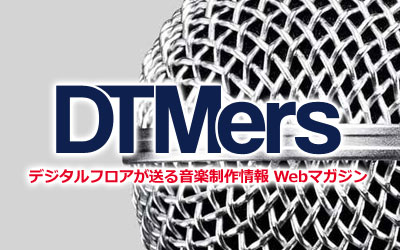 イシバシ楽器デジタルフロアが送る音楽制作情報 Webマガジン『DTMers』