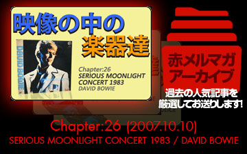 アーカイブ/映像の中の楽器たち [Chapter:26 SERIOUS MOONLIGHT CONCERT 1983 / DAVID BOWIE]