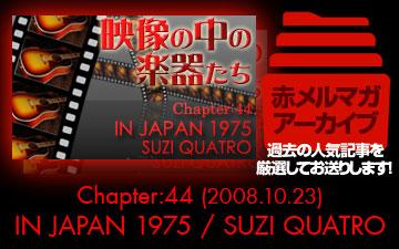 アーカイブ/映像の中の楽器たち [Chapter:44 IN JAPAN 1975 / SUZI QUATRO]