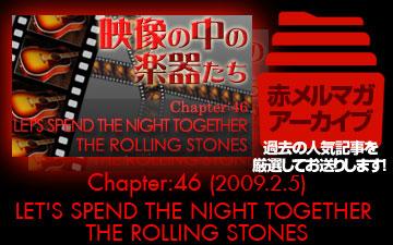 アーカイブ/映像の中の楽器たち [Chapter:46 LET'S SPEND THE NIGHT TOGETHER / THE ROLLING STONES]