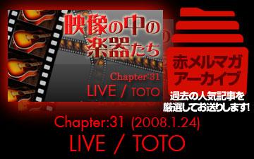 アーカイブ/映像の中の楽器たち [Chapter:31 LIVE / TOTO]