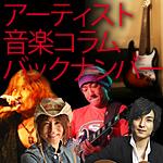 アーティスト音楽コラム・バックナンバー