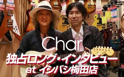 Char 独占ロング・インタビュー