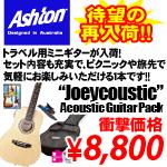 "Ashton /""Joeycoustic""Acoustic Guitar Pack 衝撃価格¥8,800!"