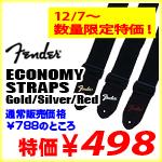 Fender ECONOMY STRAPS G/S/R 数量限定特価!