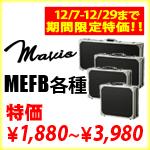 Mavis MEFB各種 12/7(土)~12/27(金)までの期間限定大特価!