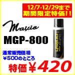 Mavis MGP-800 12/7(土)~12/27(金)までの期間限定大特価!