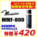 Mavis MMF-800 12/7(土)~12/27(金)までの期間限定大特価!