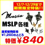 Mavis MSLP各種 12/7(土)~12/27(金)までの期間限定大特価!