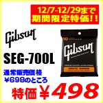Gibson SEG-700L 12/7(土)~12/27(金)までの期間限定大特価!