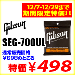 Gibson SEG-700UL 12/7(土)~12/27(金)までの期間限定大特価!