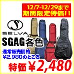 Selva SGAG各種 12/7(土)~12/27(金)までの期間限定大特価!