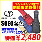 Selva SGEG各種 12/7(土)~12/27(金)までの期間限定大特価!