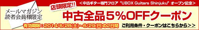 メルマガ読者様限定!中古5%OFFクーポン!