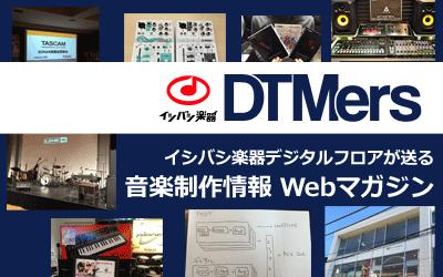 DTMers