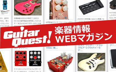 Guitar Quest!