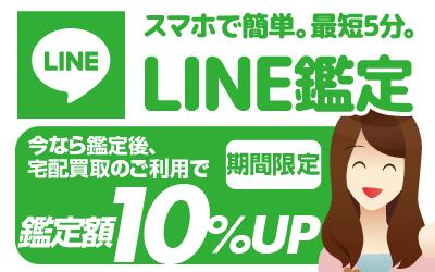 LINE鑑定×宅配買取 キャンペーン 鑑定後宅配買取のご利用で10%UP中!
