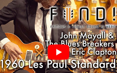 FIND! 第3回 John Mayall &The Bluesbreakers with Eric Clapton × 1960 Gibson Les Paul Standard