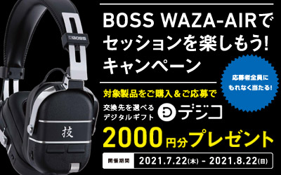 BOSS WAZA-AIRでセッションを楽しもう!キャンペーン