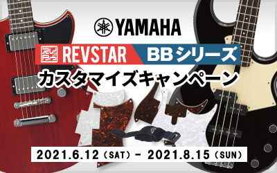 Revstar / BBシリーズ  カスタマイズキャンペーン
