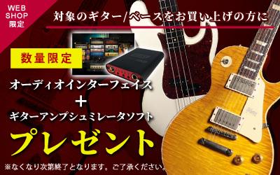 対象ギター/ベースご購入でインターフェースとソフトをプレゼント!