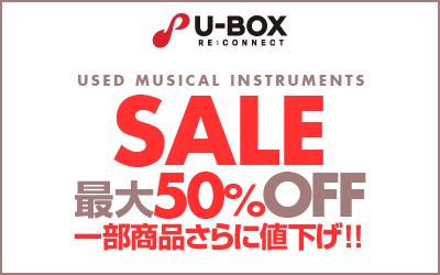U-BOX 2021 START SALE - 一部商品さらに値下げ! 最大50%OFF -