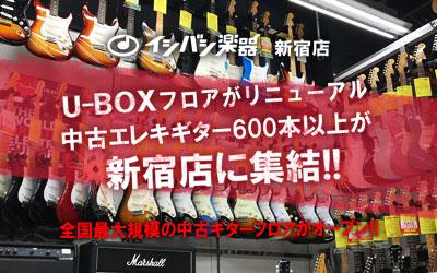 新宿店U-BOXフロアリニューアル!