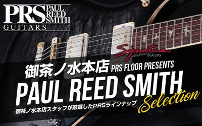 御茶ノ水本店 Suhr Guitars Collection Ochanomizu