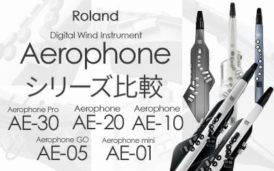 Roland Aerophone AE-05/AE-10 エアロフォン シリーズ比較