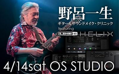 野呂一生 ギター&サウンドメイククリニック featuring LINE 6 HELIX