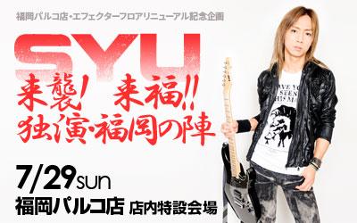 SYU 来襲! 来福!! 独演・福岡の陣