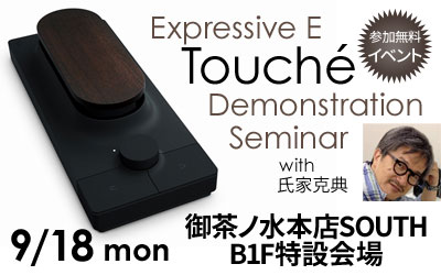 Expressive E Touche Demonstration Seminar with 氏家克典