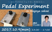 Pedal Experiment in 名古屋栄店