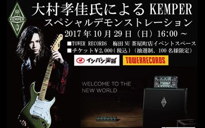 大村孝佳氏によるKEMPER スペシャルデモンストレーション
