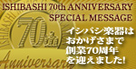 イシバシ楽器 70th Anniversary Special Message
