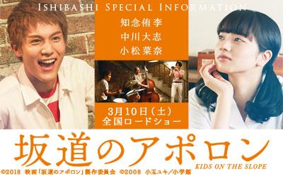イシバシ楽器協力 映画「坂道のアポロン」インフォメーション