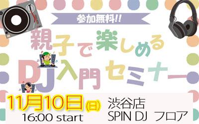 親子で楽しめるDJ入門セミナー!!