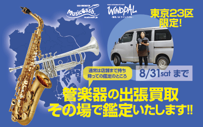 東京23区限定! 管楽器の出張買取その場で鑑定いたします!