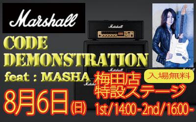 【梅田店】Marshall CODE デモンストレーション
