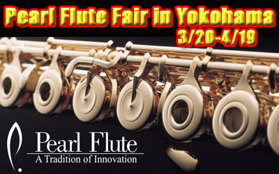 【Pearl Flute Fair in Yokohama 2nd】開催中!!