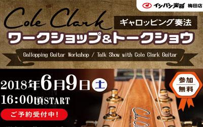 【第二回】Cole Clark ギター、ギャロッピング奏法 ワークショップ&トークショウ開催します!