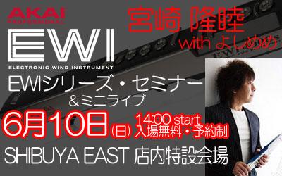 ご存知「宮崎 隆睦氏」と EWIマスター「よしめめ氏」によるAKAI EWIシリーズのセミナー開催!