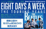 �C�V�o�V�y�틦�� �f��u�U�E�r�[�g���Y�`EIGHT DAYS A WEEK�]The Touring Years�v�C���t�H���[�V����
