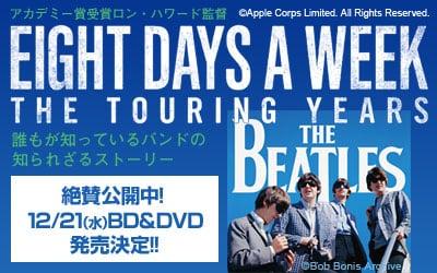 イシバシ楽器協力 映画「ザ・ビートルズ~EIGHT DAYS A WEEK‐The Touring Years」インフォメーション
