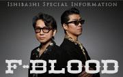 F-BLOOD インフォメーション