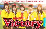 がんばれ! Victory インフォメーション