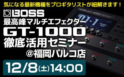 BOSS GT-1000徹底活用セミナー