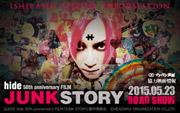 イシバシ楽器協力 映画「hide 50th anniversary FILM『JUNK STORY』」インフォメーション
