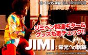 映画『JIMI:栄光への軌跡』 インフォメーション